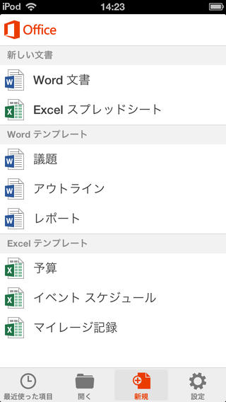 iPhone版 Microsoft Office