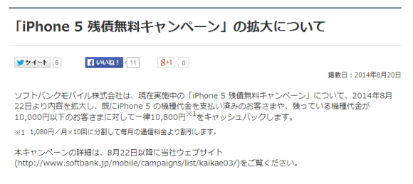 「iPhone 5 残債無料キャンペーン」拡大