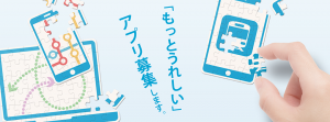 tokyo_metro_contest