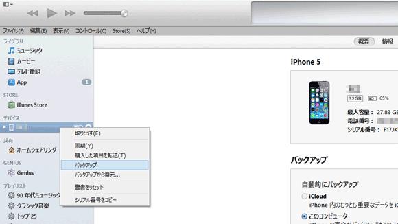 バックアップ_PC