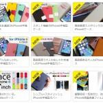 iPhone6 ケース種類