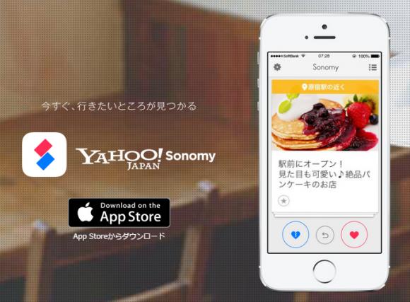 ヤフー アプリ