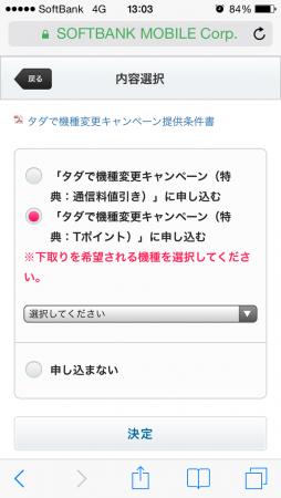 3_キャンペーン選択