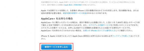 iPhone6 修理 AppleCare