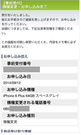 iPhone6 Plusオンライン予約