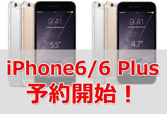 iPhone6/6 Plus 予約開始