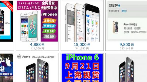 iPhone6 転売 中国