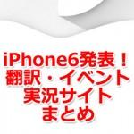 iPhone6翻訳実況サイト_アイキャッチ