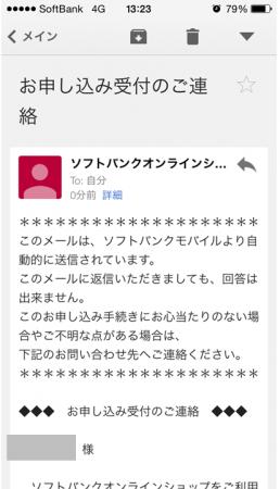 8_確認メール