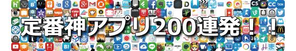 iPhone 定番神アプリ200