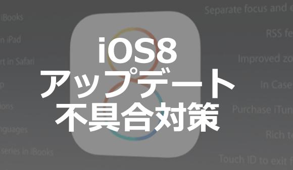 ios8_不具合