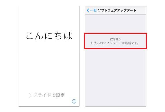 iOS8 リリース