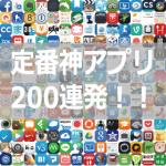 定番アプリ_200