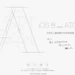iOS8用ATOK