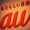 auのロゴ