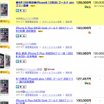 iPhone6 オークション