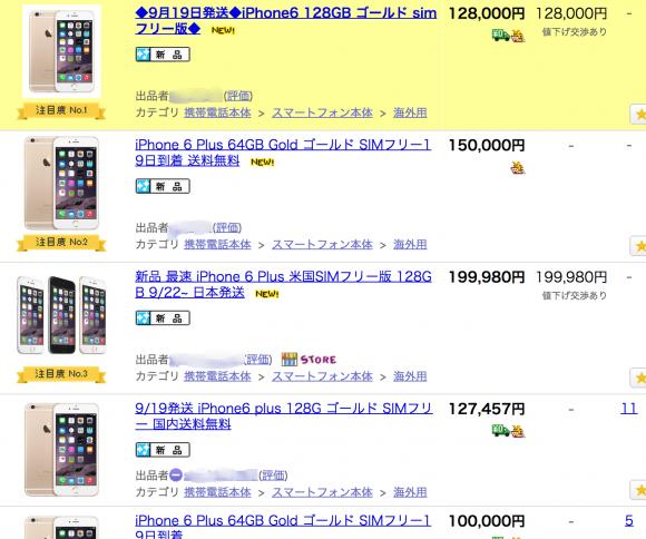 発売前のiPhone6/6 Plusがヤフオ...