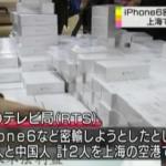 iPhone6 密輸