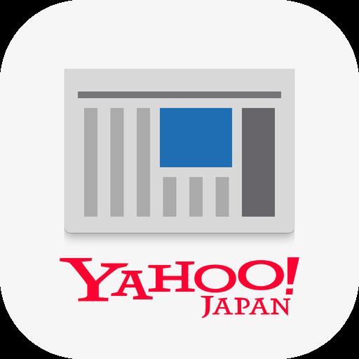 Yahoo!ニュース - Yahoo! JAPAN公式無料ニュースアプリ