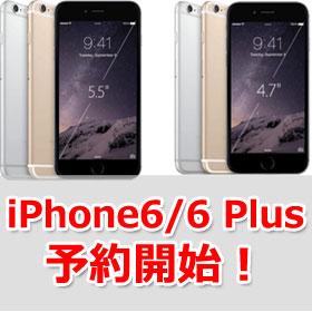 a559a2f97d iPhone6/6 Plusの予約開始!オンラインショップで賢く予約! - iPhone Mania