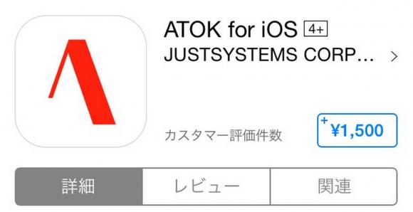 ATOK iOS8 Apple