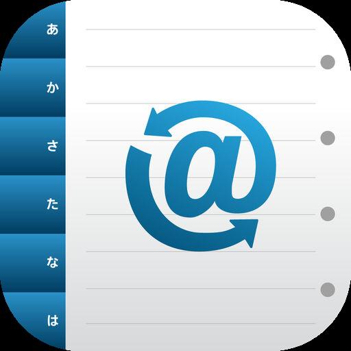 アドレス交換 - 連絡先QRコード化・QRコードリーダー