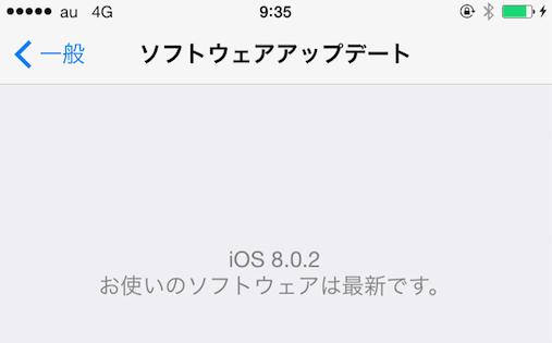 iOS8.0.2