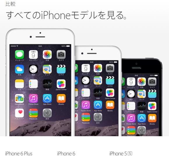 Apple日本のiPhone比較ページ