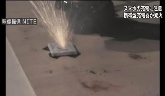 強い衝撃で破裂、発火するモバイルバッテリー