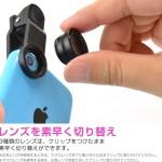 iPhone カメラ レンズ