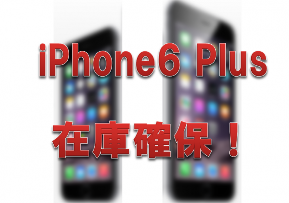 iPhone6 Plusの在庫確保!ネットで簡単手続き完了!