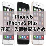 iPhone6アイキャッチ