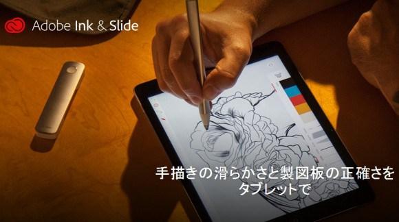 iPad Adobe Ink & Slide