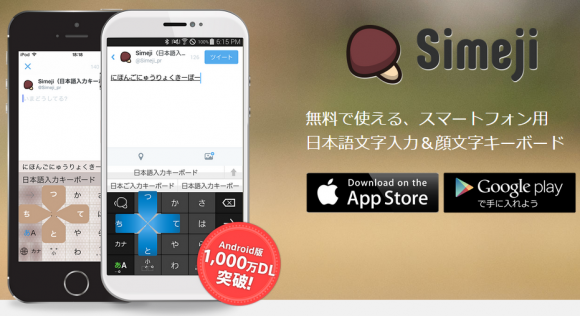 iPhone Simeji
