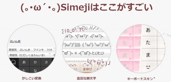 iPhone 日本語入力