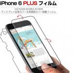 iPhone6 衝撃 吸収