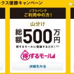 My SoftBank ソフトバンク iPhone