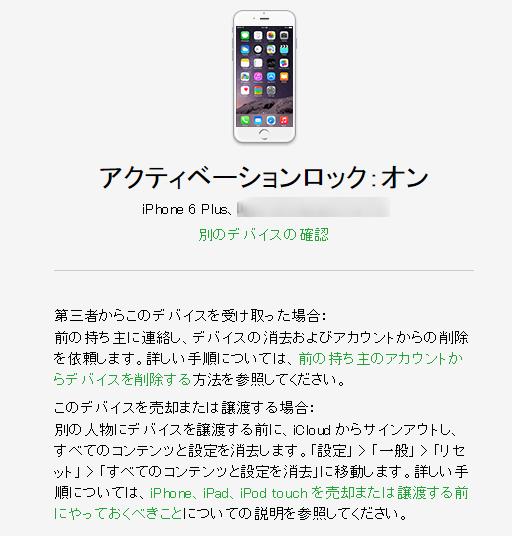 アクティベーションロック iPhone6