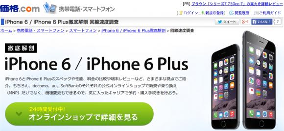 価格コム 回線速度 iPhone6