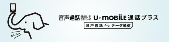 u-mobile 格安SIM 当日