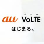 au VoLTEはじまる