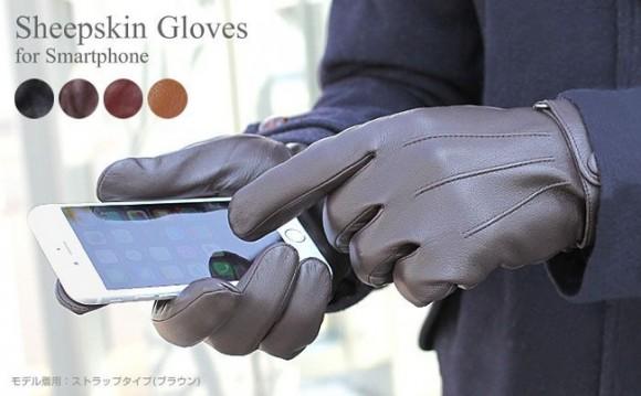 スマートフォン手袋