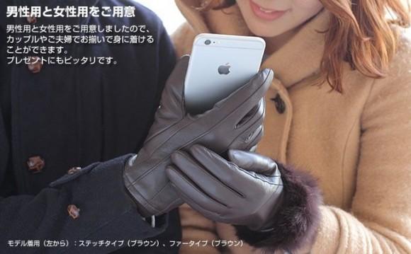 スマートフォン皮手袋