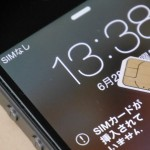 iPhone6sはSIMフリーで発売?