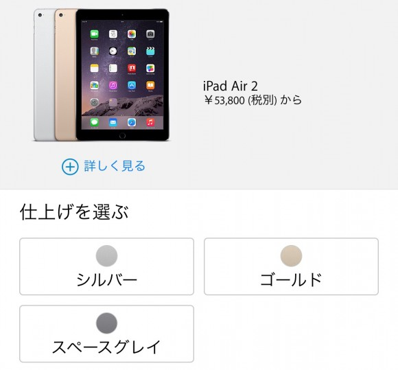 Apple iPad 発売