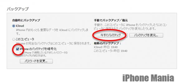 iTunesでのバックアップ