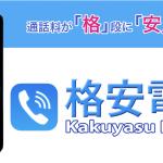 格安電話 アプリ iPhone