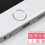 OverLay Brilliant for iPhone 6 極薄保護シート(上級者向け)