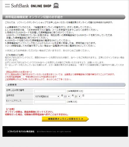 オンライン切替手続きページ