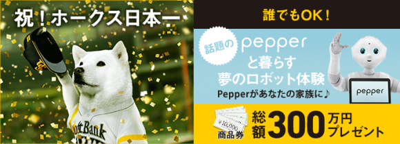 pepperが当たる
